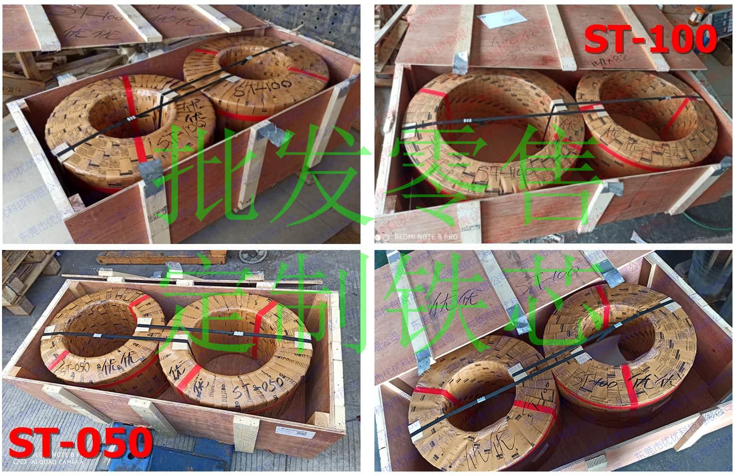 10JNEX900 10JNHF600 15JNSF950 20JNEH1200 20JNEH1500 ST-100 ST-150 ST-050JFE川崎硅钢 超级铁芯 JFE Super Core