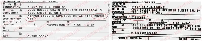 新日铁取向硅钢 23ZH85 23ZDKH85 23ZDMH85